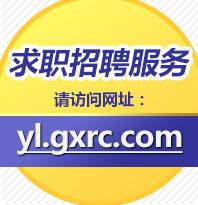 �������yl.gxrc.com