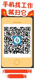 广西柳州人才网手机客户端